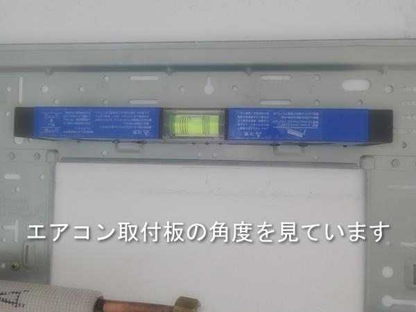 エアコン 取付板