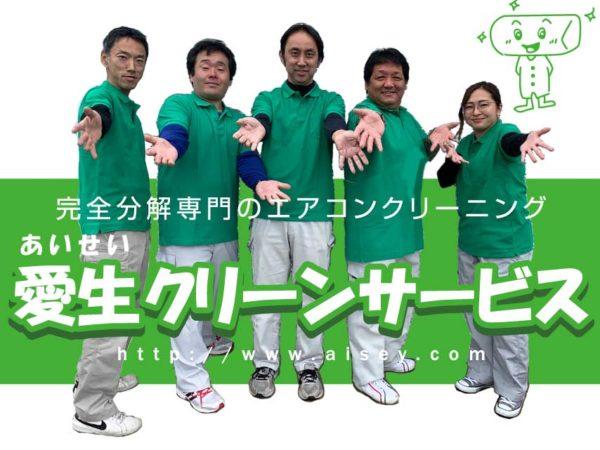 愛生クリーンサービス